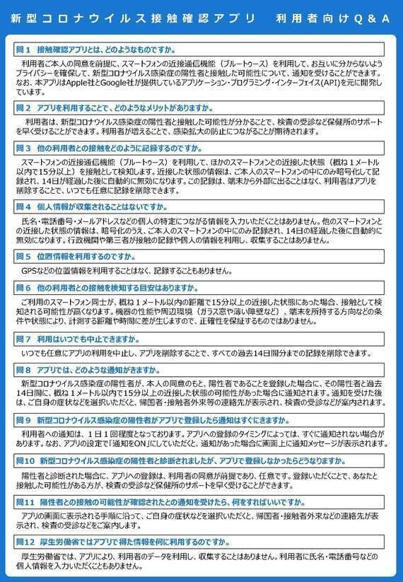 コロナ アプリ 厚生 労働省 新型